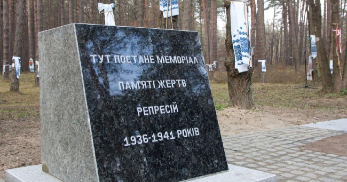 """У заповіднику """"Биківнянські могили"""" встановлять Меморіал пам'яті жертв репресій тоталітарного режиму @ Прес-служба президента України"""