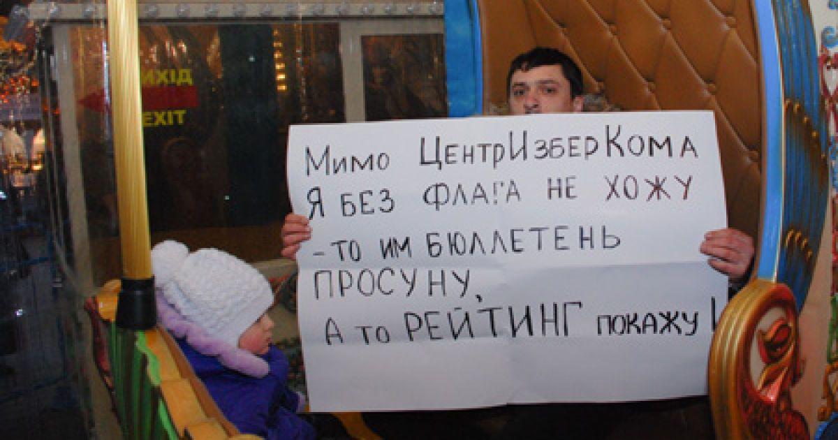 Флешмоб на каруселі на  підтримку російської опозиції @ Українська правда