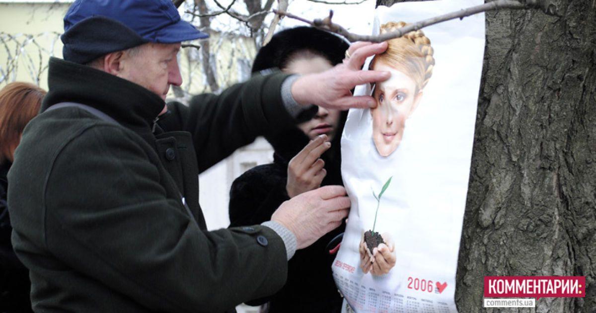 Возле колонии Тимошенко уже ждали @ Коментарі