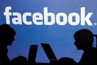 Користувачів Facebook пригнічують щасливі фото друзів