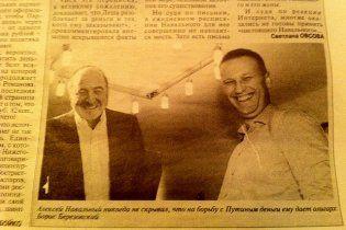 """""""Фотожаба"""" Навального з Березовським підірвала Рунет і шокувала Захід"""