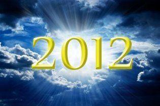 Гороскоп 2012: Украине пророчат революцию и обвал гривны