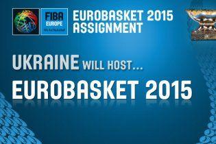 Офіційно! Україна прийме чемпіонат Європи з баскетболу
