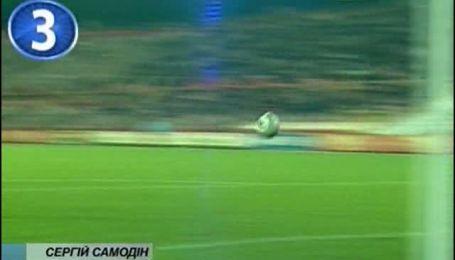 Найкращі голи чемпіонату України-2011