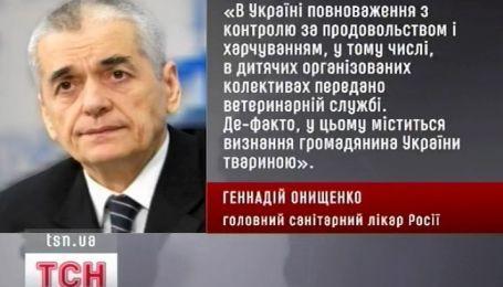 Украинцев признали животными