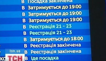 """Задержка рейсов в """"Борисполе"""""""