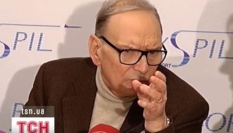 Легендарный итальянец Эннио Морриконе впервые в Киеве