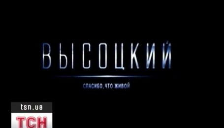 """Сегодня состоялся допремьерный показ картины """"Высоцкий. Спасибо, что живой"""""""