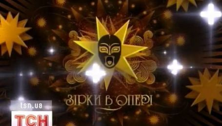 "1 +1 подготовил сюрприз зрителям - проект ""Звезды в опере"""
