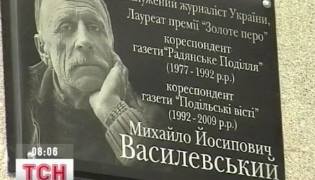 В Хмельницком установили мемориальную доску репортеру Михаилу Василевскому