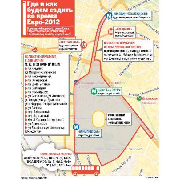 Схема проїзду на Євро-2012