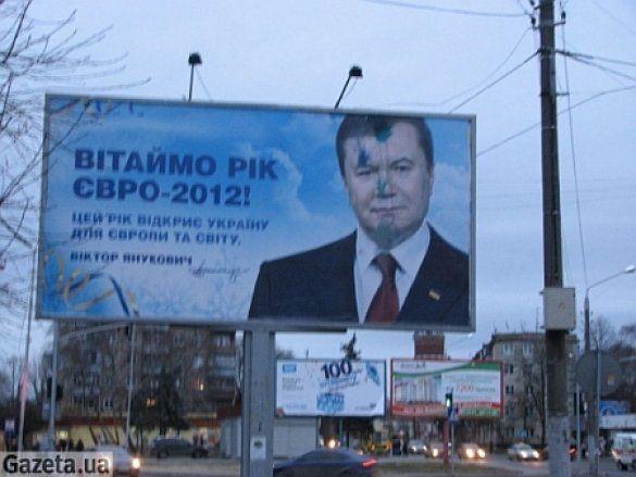 Білборд Януковича закидали фарбою