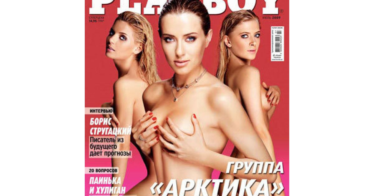 """Арктика"" разделась для журнала Playboy"