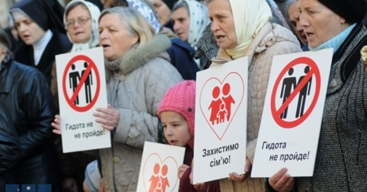 Гей извращения украина онлайн