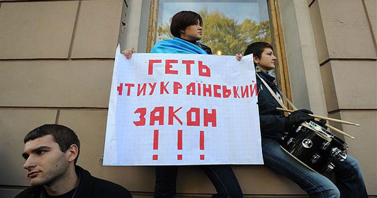 Під стінами Верховної ради у Києві пройшла акція протесту проти запровадження другої державної мови. @ PHL.com.ua