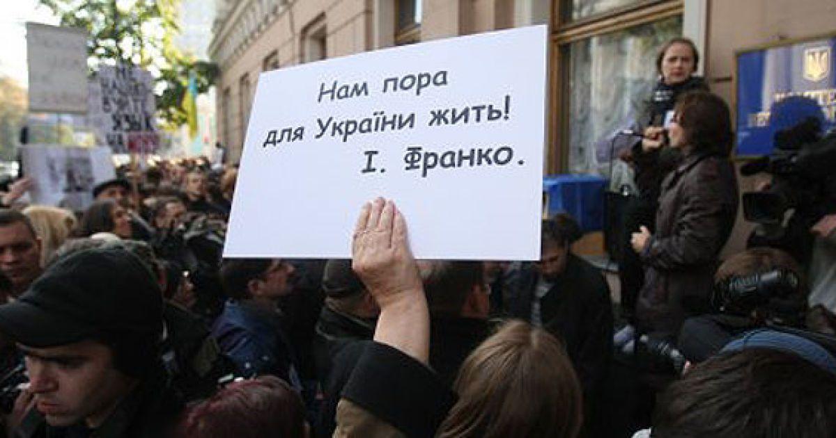 """Учасники акції протесту тримали плакати з написами """"Не нацьковуйте язик на мову"""", """"Хочеш двомовності - вивчи українську"""", """"Зрадити мову - зрадити Україну"""". @ УНІАН"""