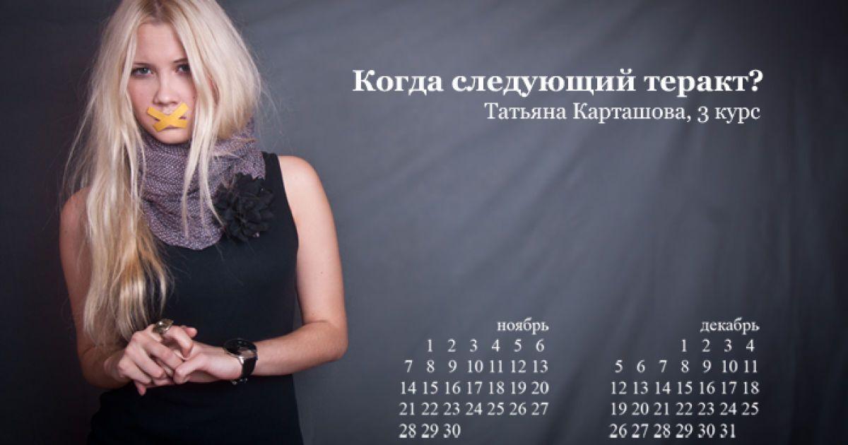 Секс календарь студентки журфака