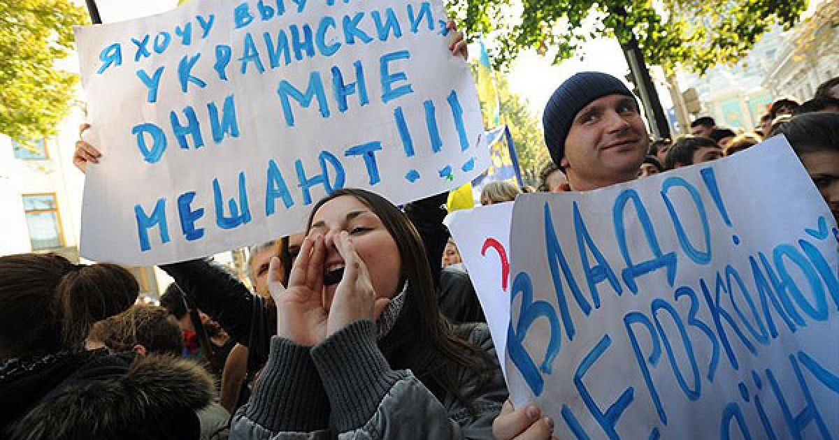 Захисники української мови вчинили галас під Верховною радою @ PHL.com.ua