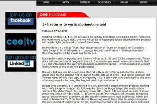"""Европейское издание Сeetv.net подтвердило успех канала """"1+1"""""""
