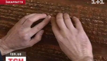 Люди с недостатками зрения могут увидеть Ужгород