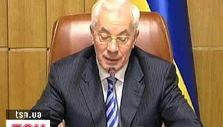 Азаров назвал разговоры о росте тарифов безосновательными