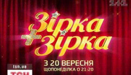 """Зірка плюс зірка"" - з 20 вересня на каналі 1+1"