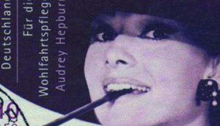 Марки с портретом Одри Хепберн продали за 430 000 евро