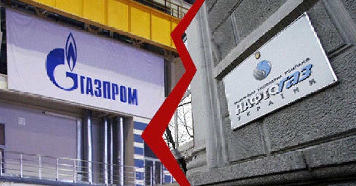 газпром и нафтогаз