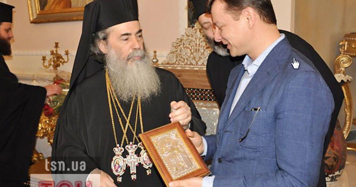 Зустріч з Єрусалимським патріархом Фіофілом III
