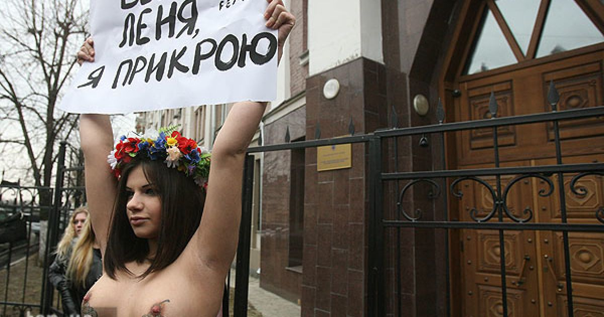 """Акція FEMEN """"Біжи, Льоню, я прикрию!"""" під будівлею Генпрокуратури в Києві @ Слава Гіріч/ТСН.ua"""