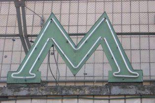 Метро у центрі Києва 9 травня буде закрите