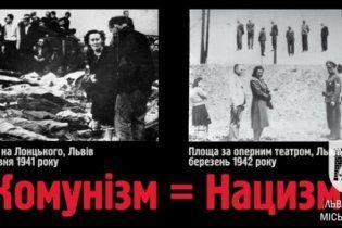 """Львівська влада вивісила білборди """"Комунізм = Нацизм"""""""