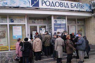 "Все кредитки ""Родовид банка"" заблокируют"