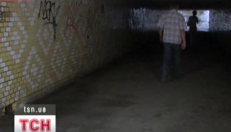 Осторожно, переход! Подземный. Аварийный