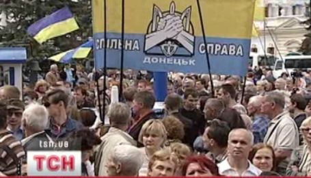"Акция протеста ""День гнева"""