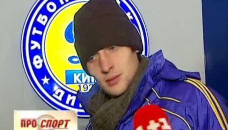 Футболисты сборной Украины - о поражении от Италии