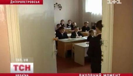 Шкільний скандал у Дніпропетровську