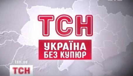 """Відео щоденник """"Україна без купюр"""" день 10"""