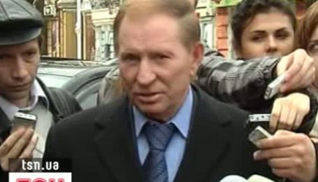 Генпрокуратура запретила Кучме ехать в Москву