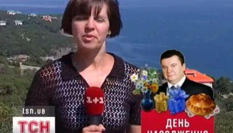 Виктор Янукович празднует День рождения