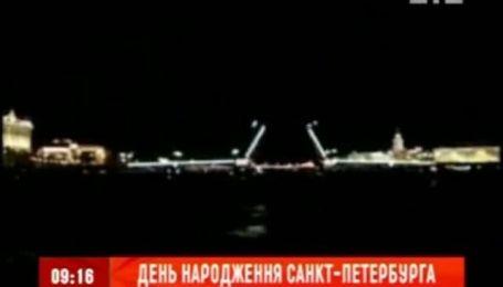 День народження Санкт-Петербурга