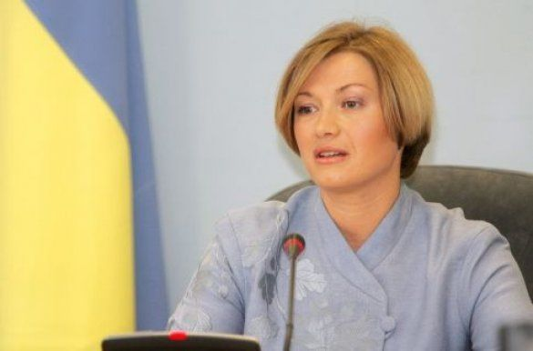 Ірина_Геращенко