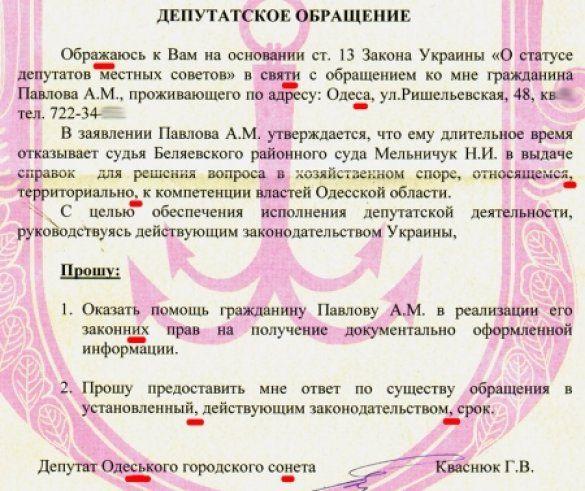Документ, Кваснюк