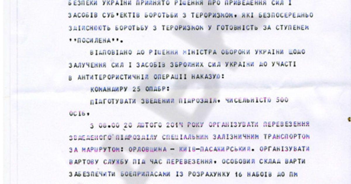 Проти Майдану нібито збиралися застосовувати армійців @ Главком