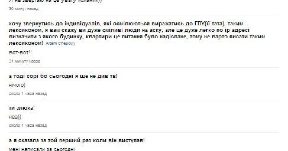 """Донька нового генпрокурора називає користувачів """"недоумками"""" @ ask.fm"""