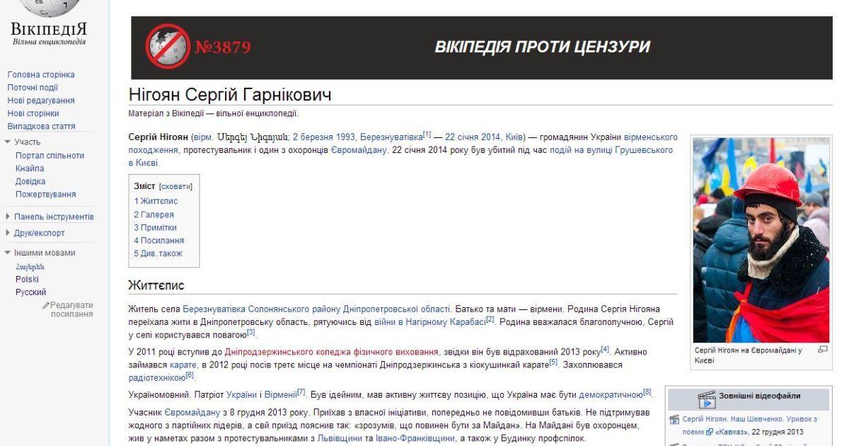Про Нігояна у Вікіпедії створили статтю @ Wikipedia