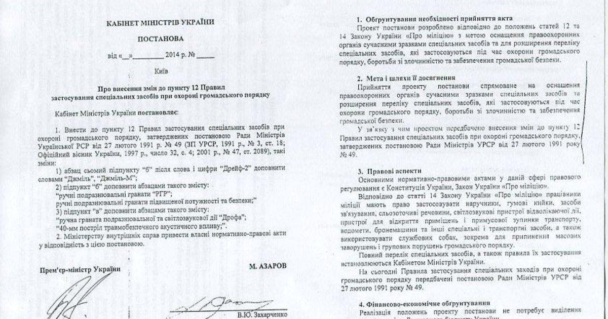 """Силовики хотят применять российские огнеметы """"Шмель"""" для охраны порядка @ Дзеркало тижня"""
