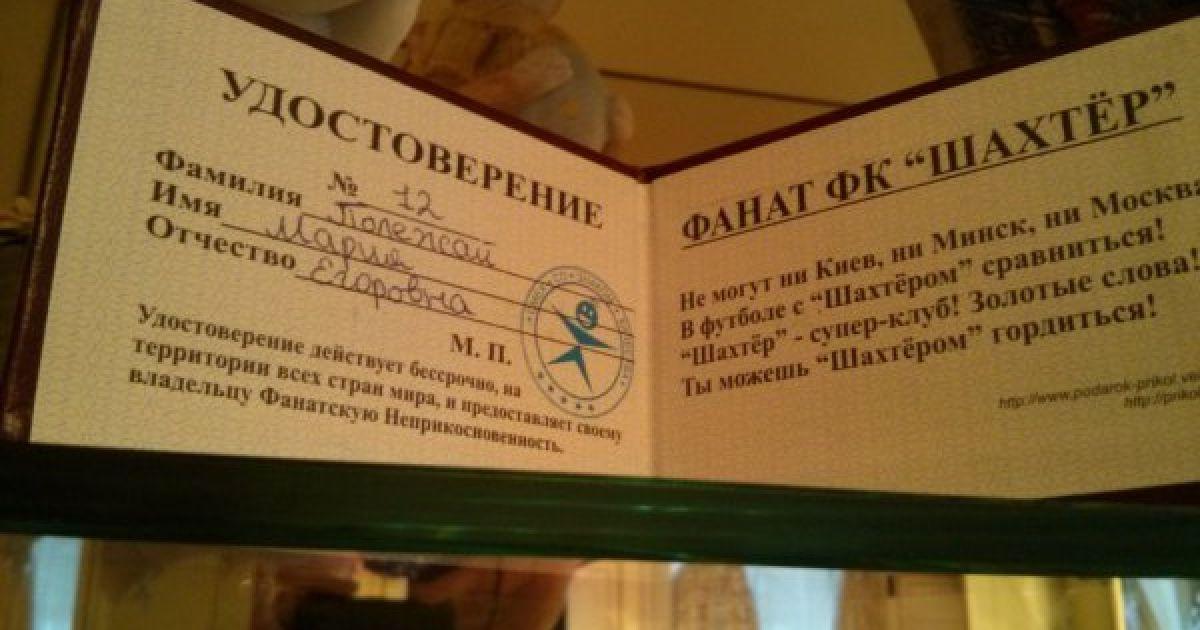 Посвідчення доньки Любові Полєжай @ Українська правда