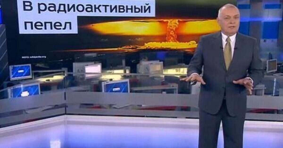 Киселев уже не хочет вырезать сердца геев и превращать США в радиоактивный пепел