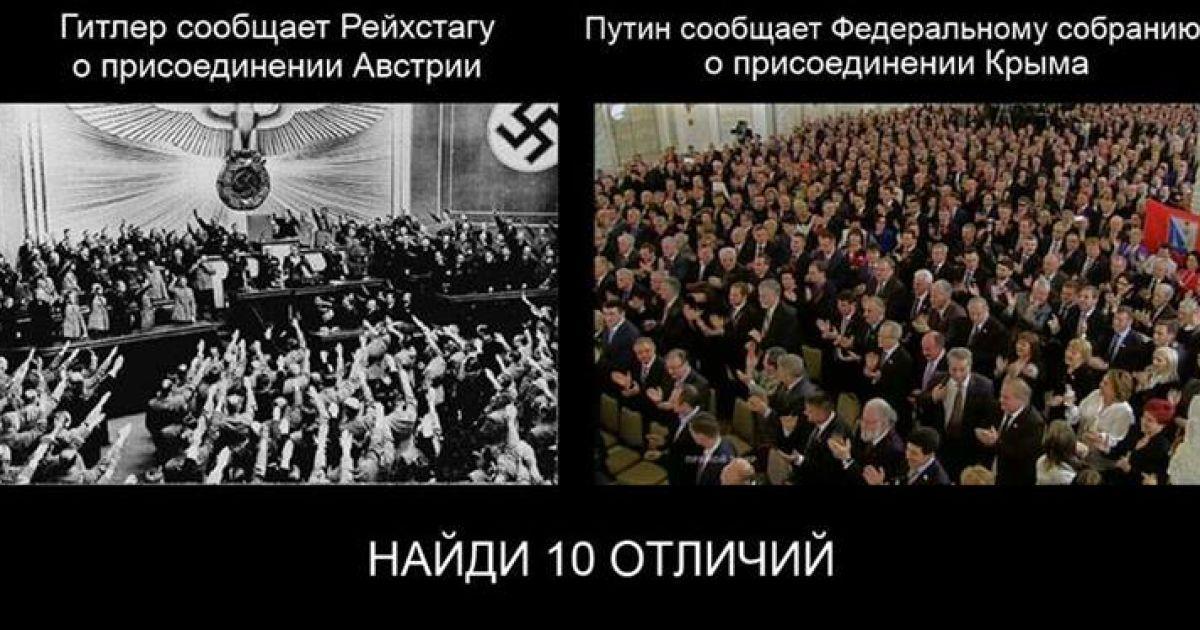 """Путина сравнили с Гитлером и посмеялиись над """"бендеровцами"""" @ facebook.com/babaikit"""